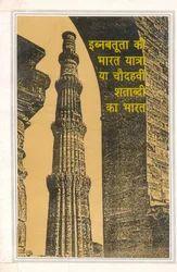 Ibnabatuta Ki Bharat Yatra Yaa Chodhavi Shatabdi Ka Bharat