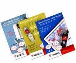 Inserts And Leaflets Fliers