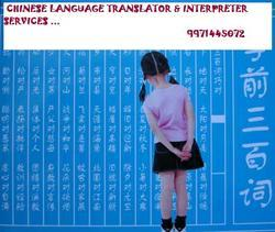 Chinese Language Translators And Interpreter Services