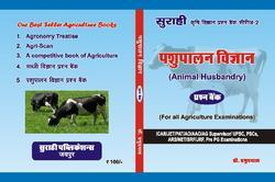 Animal Husbandry Question Bank In Hindi For JRF / SRF / NET /