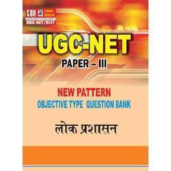 UGC+Lok+Prakashan-III