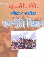 UGC NET SLET Rajneeti Vigyan
