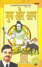 Guru Aur Aap