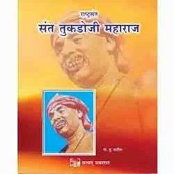 Sant Tukdoji Maharaj Book