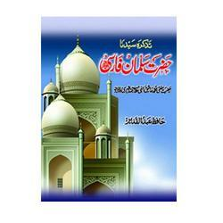 Hazrat+salman+farsi
