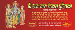 11000 Shri Ram Naam Lekhan Pustika (Ram Naam Copy) Books