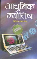Adhunik Jyotish