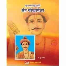 Sant Chokhamela Book
