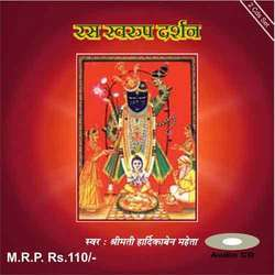 Ras Swaroop Darshan Audio CD