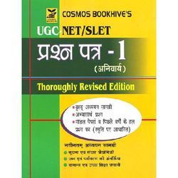 UGC+NET%2FSLET+-+Question+Paper+%28Hindi%29+-+Paper-I+%28Compulsory%29