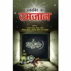 Akabir+Ka+Ramadhan