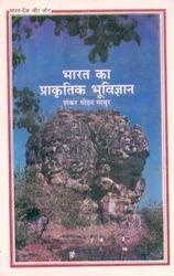 Bharat Ka Prakartik Bhuvigyan