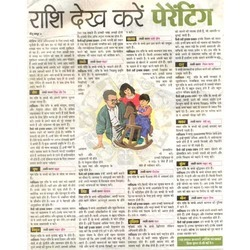 A Huge Artical in Dainik Bhaskar