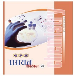 Chemistry Practical Book