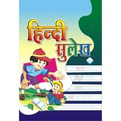 Hindi Sulekh Book