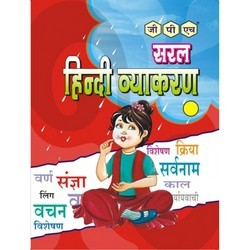 Saral Hindi Vyakaran Book
