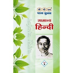 Samanya Hindi Class Ninth Book
