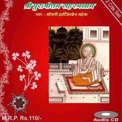Purushottam+Sahastra+Naam+Audio+CD