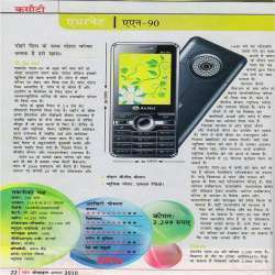 My Mobile Hindi