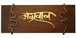 Agarwal- Designer Name plate