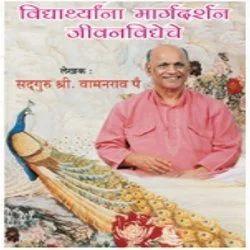 Vidyarthyana Margdarshan Jeevanvidyeche