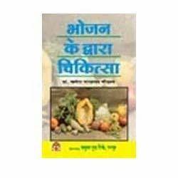 Bhojan Ke Dwara Chikitsa Book