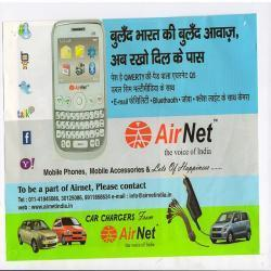 Presents Airnet Range Of Mobiles & Accessories