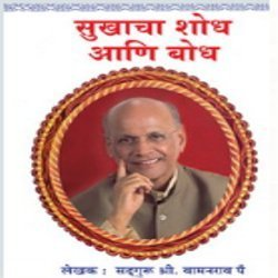 Sukhacha Shodh Aani Bodh