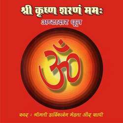 Shri Krishna Sharnam Mamah Dhun Audio CDs