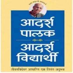 Aadarsh Paalak Aadarsh Vidhyarthi