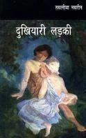 Dukhiyari Ladki