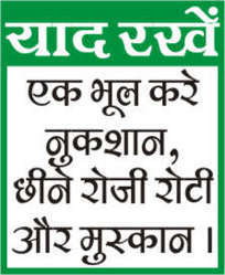 Safety Slogan - Hindi(V)