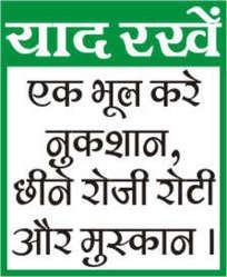 Safety Slogan - Hindi(V)