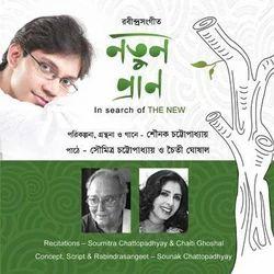Natun Pran (Sounak Chattopadhyay)