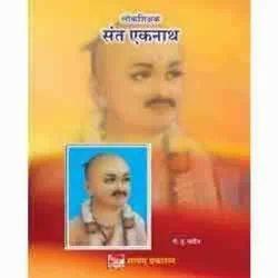 Sant Eknath Book