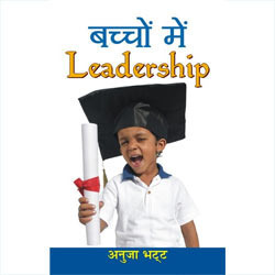 Bachho Me Leadership
