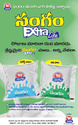 Sangam extra COW & TM 200ML/500ML