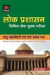 IAS (Mains) Laghu Prashnnotari