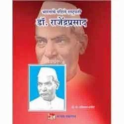 Dr. Rajendra Prasad Book