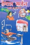 Dental Surgeon Book