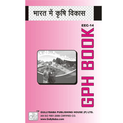 IGNOU BA Economics Books