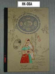 Old Look Handmade Paper Journal