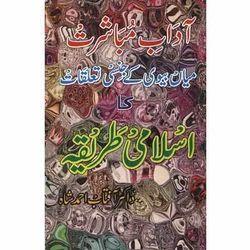Adabe+Mubashrat