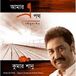 Amar Ae Path (Kumar Sanu)