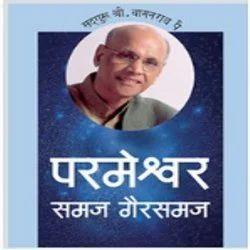 Parmeshwar Samaj Gairsamaj