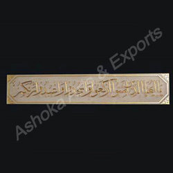 Marble Gold Work Caligraphy