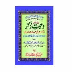 Dawat-e-zikr