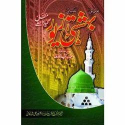 Baheshti+Zewer