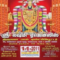Tamil Daily Calendar Design – Printable Editable Blank Calendar 2017