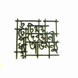 Designer Name Plate